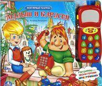 Малыш и Карлсон. Книжка-игрушка (телефон + звуковой модуль)