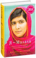 Я - Малала. Уникальная история мужества, которая потрясла весь мир