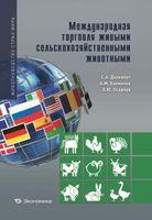 Международная торговля сельскохозяйственными животными