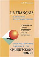 Le francais. Exercices d'entrainement