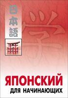 Японский для начинающих (+ CD)
