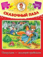 """Пазл мягкий """"Петушок-золотой гребешок"""" (9 элементов)"""