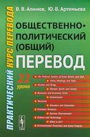 Общественно-политический (общий) перевод. Практический курс перевода (м)