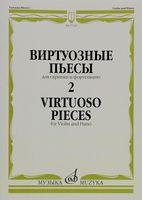 Виртуозные пьесы 2. Для скрипки и фортепиано
