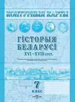 Гiсторыя Беларусi XVI–XVIII стст. 7 клас. Контурные карты