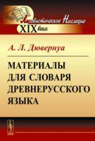 Материалы для словаря древнерусского языка (м)