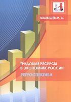 Трудовые ресурсы в экономике России. Ретроспектива (м)