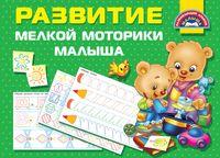 Развитие мелкой моторики малышей (м)