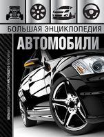 Большая энциклопедия. Автомобили