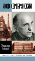 Яков Серебрянский