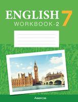 Английский язык. Повышенный уровень. 7 класс. Рабочая тетрадь-2
