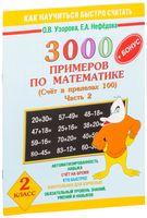 3000 примеров по математике. Счет в пределах 100. Часть 2. 2 класс