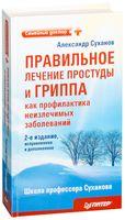 Правильное лечение простуды и гриппа как профилактика неизлечимых заболеваний