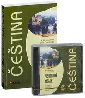Чешский язык. Учебное пособие по развитию речи (+ CD)