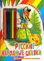 Русские народные сказки. Раскраска с разноцветными мелками