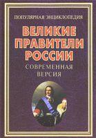 Великие правители России. Современная версия