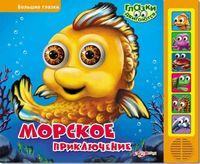 Морское приключение. Книжка-игрушка