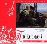 Великие композиторы. Том 02. Прокофьев. Ромео и Джульетта (+ CD)