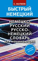Быстрый немецкий. Немецко-русский русско-немецкий словарь для начинающих. С произношением