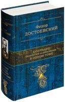 Ф. Достоевский. Собрание повестей и рассказов в одном томе