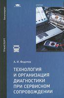 Технология и организация диагностики при сервисном сопровождении