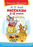 А. П. Чехов. Рассказы. 1-4 классы