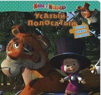Маша и медведь. Усатый-полосатый. Книжка-мозаика