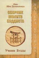 Сборник молитв буддиста. Учение Будды