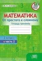 Математика. Домашние задания. 3 класс. 2 часть (в 2-х частях)