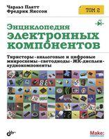 Энциклопедия электронных компонентов. Том 2