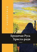 Бродячая Русь Христа-ради. Очерки