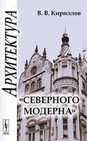 """Архитектура """"северного модерна"""""""