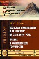 Польская цивилизация и ее влияние на Западную Русь. Учение о Финляндском государстве (м)