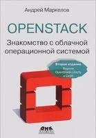 OpenStack. Знакомство с облачной операционной системой