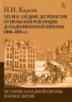 История Западной Европы в Новое время. XIX век. Средние десятилетия
