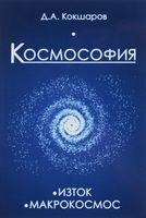 Космософия. Изток. Макрокосмос