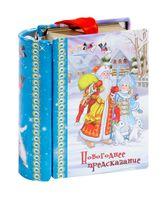 """Ёлочная игрушка """"Книга с новогодним пожеланием внутри"""" (арт. 38166)"""