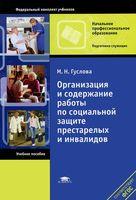 Организация и содержание работы по социальной защите престарелых и инвалидов