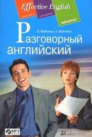 Разговорный английский: пособие по развитию устной речи (+ CD)