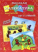 Веселая математика для детей 3-4 лет. Счет и сравнение (набор из 20 карточек + маркер)
