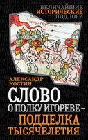 Слово о полку Игореве - подделка тысячелетия