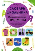 Словарь школьника. Окружающий мир. Предметы