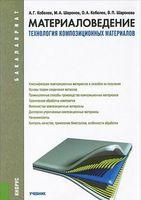 Материаловедение. Технология композиционных материалов
