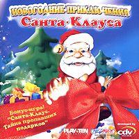 Новогодние приключения Санта-Клауса