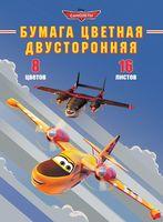 "Бумага цветная двусторонняя ""Flying Planes"" (А4; 16 листов; 8 цветов)"