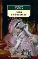 Дама с камелиями (м)