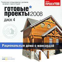 Готовые проекты 2008 Диск 4. Рациональные дома с мансардой