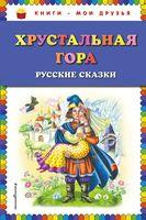 Хрустальная гора. Русские сказки