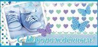 """Конверт для денег """"С новорожденным"""" (арт. 5300449)"""