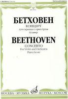 Бетховен. Концерт для скрипки с оркестром. Клавир